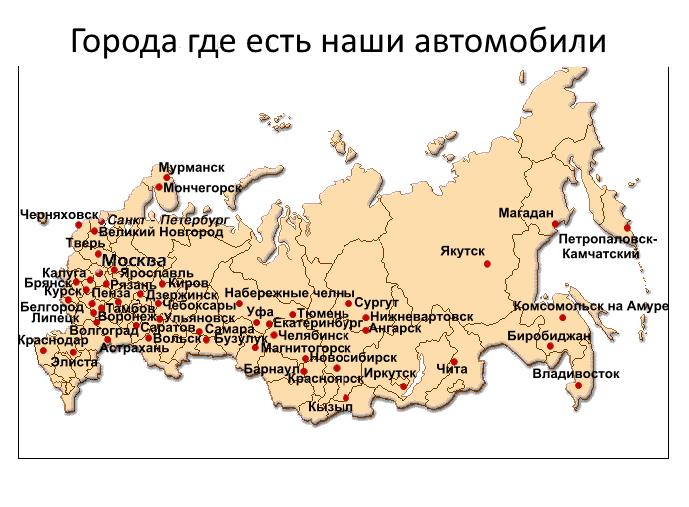 Санкт-Петербург, Москва, Пермь, Казань, Екатеринбург.